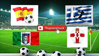 Прогноз на футбол сегодня прогноз на футбол прогнозы Испания Греция и Италия Северная Ирландия