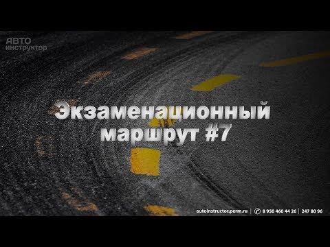 Экзамен в ГИБДД г.Пермь (Маршрут №7)