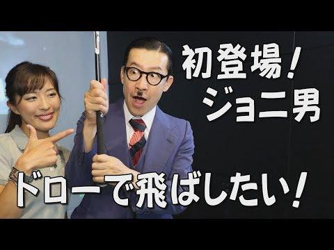 ジョニ男初登場!スライスを直してドローボールで飛ばしたい~小澤美奈瀬プロ~