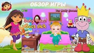 Игра, лечение ребенка, прохождение видео игры 1