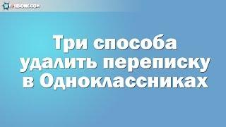 Как удалить сообщение в Одноклассниках. 3 Способа.