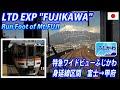 特急ふじかわ 富士→甲府 身延線全区間 Mount LTD EXP
