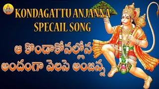 Aa Konda konallo Andanga   Anjaneya Swamy Songs   Kondagattu Anjanna Songs Telugu   Anjanna Patalu