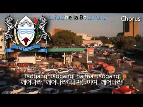 National Anthem of Botswana - Fatshe leno la rona (botswana anthem, 보츠와나의 국가)