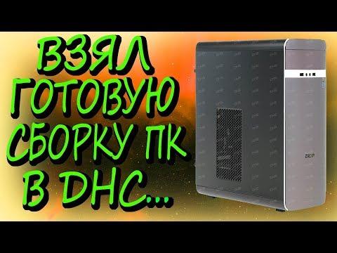 Купил уже ГОТОВЫЙ компьютер DEXP в Днс! А он оказался...