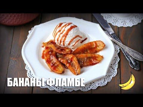 Бананы фламбе — видео рецепты