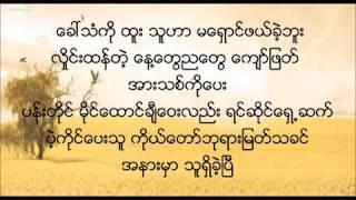 Myanmar Jesus song