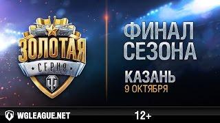 Золотая серия WGL. Финал I сезона. Казань, 9 октября