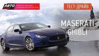 Тест-драйв - Maserati Ghibli (Наши тесты) - АВТО ПЛЮС