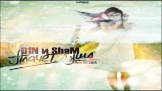 D1N ft. Sham - Плачет Душа