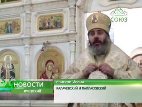 В Храме апостола и евангелиста Иоанна Богослова города Волжского освятили нижний предел
