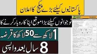 Government of Pakistan New Program For Youth Laon Upto 50 Lakh
