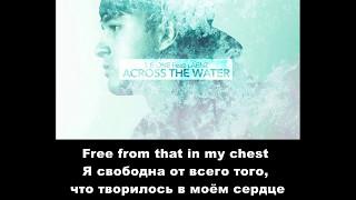 Across the water перевод песни (L.B. One feat Laenz )