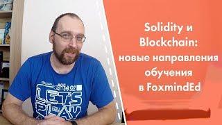 Solidity и Blockchain: новые направления обучения в FoxmindEd