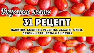 31 РЕЦЕПТ - вкусные Летние Рецепты: салаты, супы, напитки, блюда из овощей, заготовки...