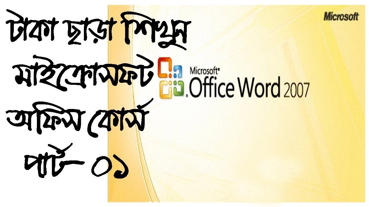 মাইক্রোসফট অফিস ওয়ার্ড  (পার্ট-১) II Microsoft Office Word Tutorial in Bangla  Part: 01