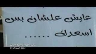 Tamer Hosny - Allah Yebarekly Feek - www.TamerCafe.ws