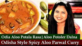 Aloo Potala Rasa | Spicy parwal and potato curry | Aloo Potoler Rasa | Oriya Recipe