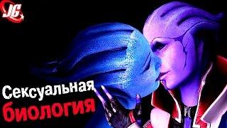 Азари - Сексуальная биология 18+ | Размножение, биотика, долголетие | Mass Effect