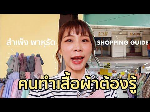 แนะนำร้านผ้า สำเพ็ง พาหุรัด คนทำเสื้อผ้าต้องรู้! Bangkok Fabric Shopping Guide   Miuda Style
