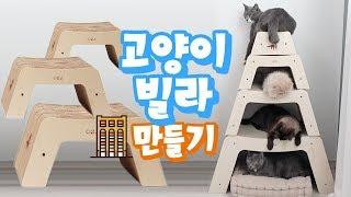 내맘대로 쌓아서 고양이 빌라 만들기!! {네냥이가 써본다} | 김메주와고양이들
