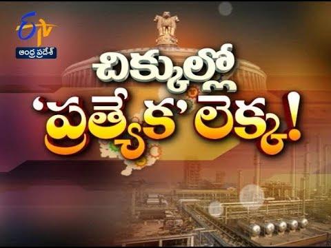 Pratidwani | 12th March 2018 | Full Episode | ETV Andhra Pradesh