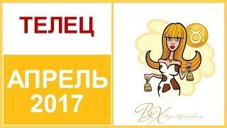 Гороскоп ТЕЛЕЦ Апрель 2017 от Веры Хубелашвили