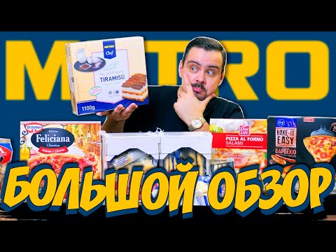 METRO | Большой обзор на продукцию