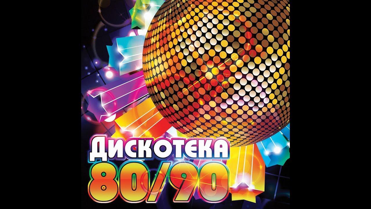Назад в СССР Дискотека- 80 года