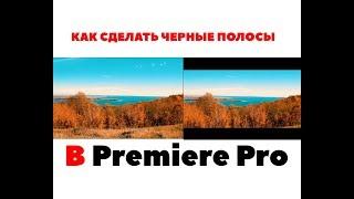 Как сделать черные полосы сверху и снизу как в кино в Premiere Pro