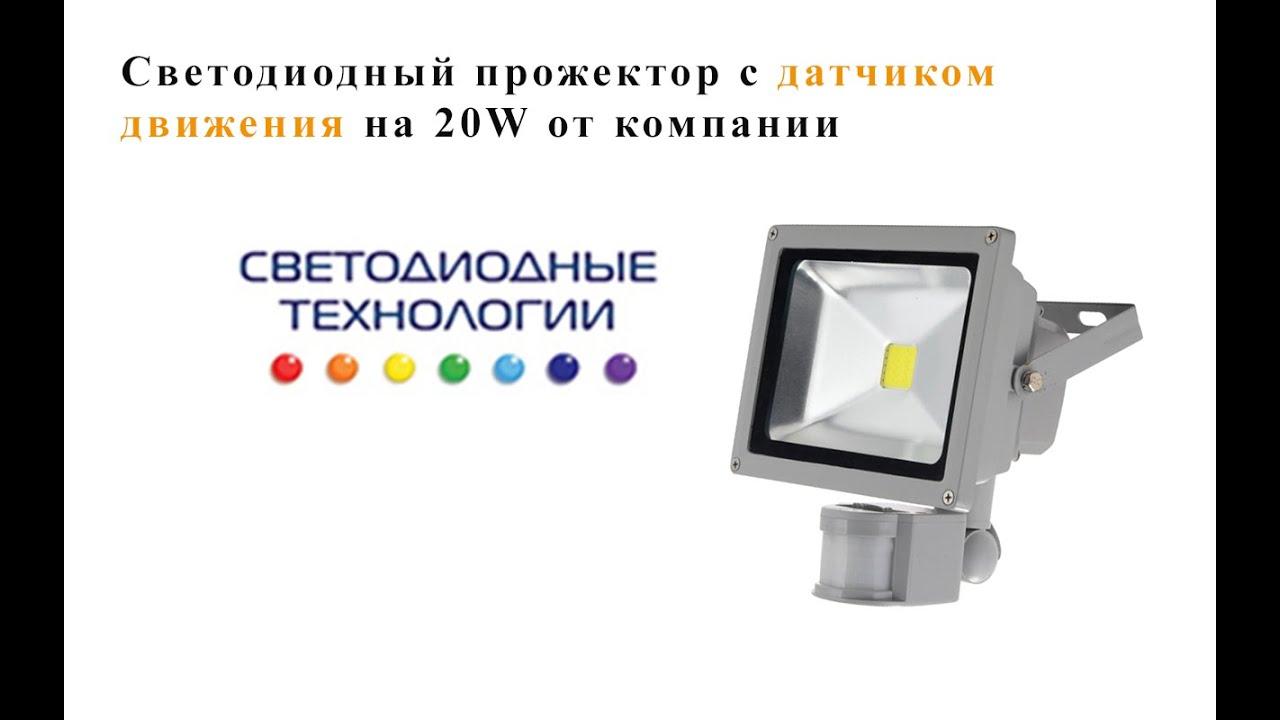 Обзор светодиодный прожектор с датчиком движения 20W