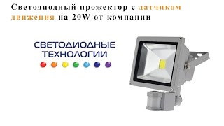 Обзор светодиодный прожектор с датчиком движения 20W(, 2015-09-25T06:35:01.000Z)