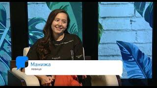 Манижа / Manizha — про Хабаровск, принятие себя, непопулярность и китайские штаны