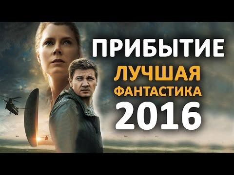 ПРИБЫТИЕ - ЛУЧШИЙ ФАНТАСТИЧЕСКИЙ ФИЛЬМ 2016! (обзор)