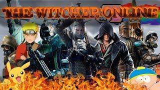 The Witcher:Online / Ведьмак: Онлайн - Игра которую мы заслужили