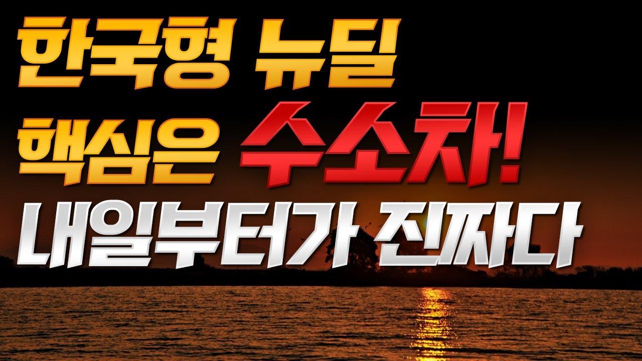 [주식] 한국형 그린뉴딜 핵심은 수소차, 내일부터가 진짜다!! (뉴딜관련주, 한국형뉴딜 수혜주)