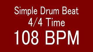 108 BPM 4/4 TIME SIMPLE STRAIGHT DRUM BEAT FOR TRAINING MUSICAL INSTRUMENT / 楽器練習用ドラム