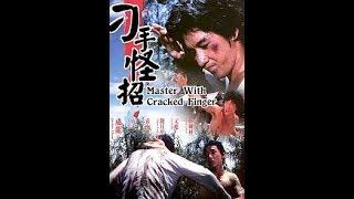 המאסטר (1979) Master with Cracked Fingers