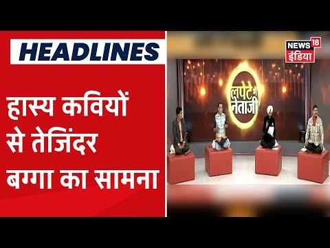 Delhi BJP के महारथी Tajinder Bagga का हास्य कवियों की सेना से सामना| Lapete Mein Netaji