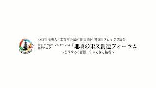 「地域の未来創造フォーラム」〜どうする首都圏!?ふるさと納税〜 | 公益社団法人 日本青年会議所 関東地区 神奈川ブロック協議会