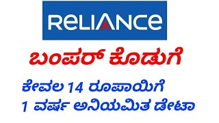 Shocking - Reliance Unlimited Data for 1year at just 14 Rs | Ind Day special | last date 16th August