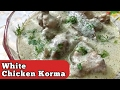 White Chicken Korma w/ English subtitles by Ek Indian Ghar
