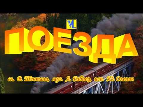 Поезда, сл  В  Шентала,  муз  А  Габиец, исп  Ю  Оленич