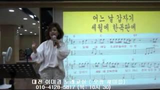 바램/ 노사연  이미경 노래교실 노래강사