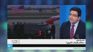 قمة واشنطن: مخاطر الإرهاب النووي؟