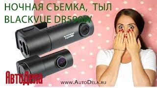 Видеорегистратор BlackVue DR590W-2CH. Ночь. Тыловая камера.