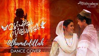 Alhamdulillah Song | Dance Cover | Sufiyum Sujatayum | Ft. Sarga S Kumar & Anand C S | 4K Video HQ