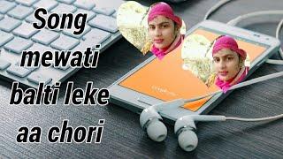 mewati song dj remix #mewati song mewati gane balti leke aa chori#mewati dj old remix gana