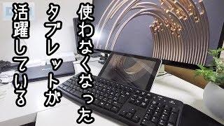 使わなくなったタブレットが無料アプリで復活!PCサブディスプレイ化✔【spacedesk】