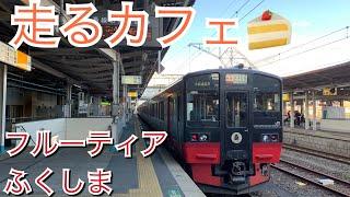 [絶品]電車の中でケーキが食べられる☆フルーティアふくしま号の旅